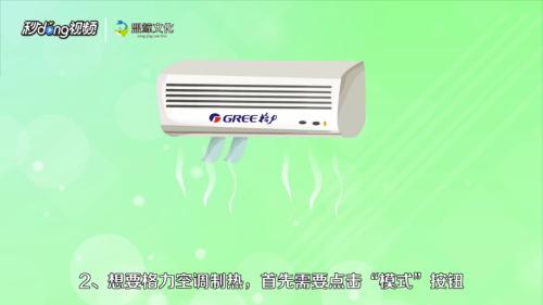 格力空调制热怎么调