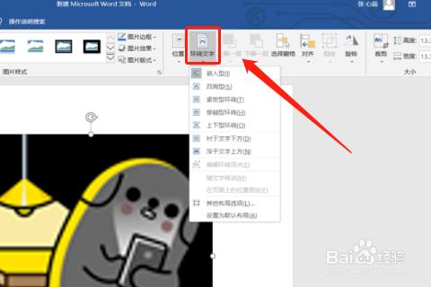word中怎样插入背景图片图片