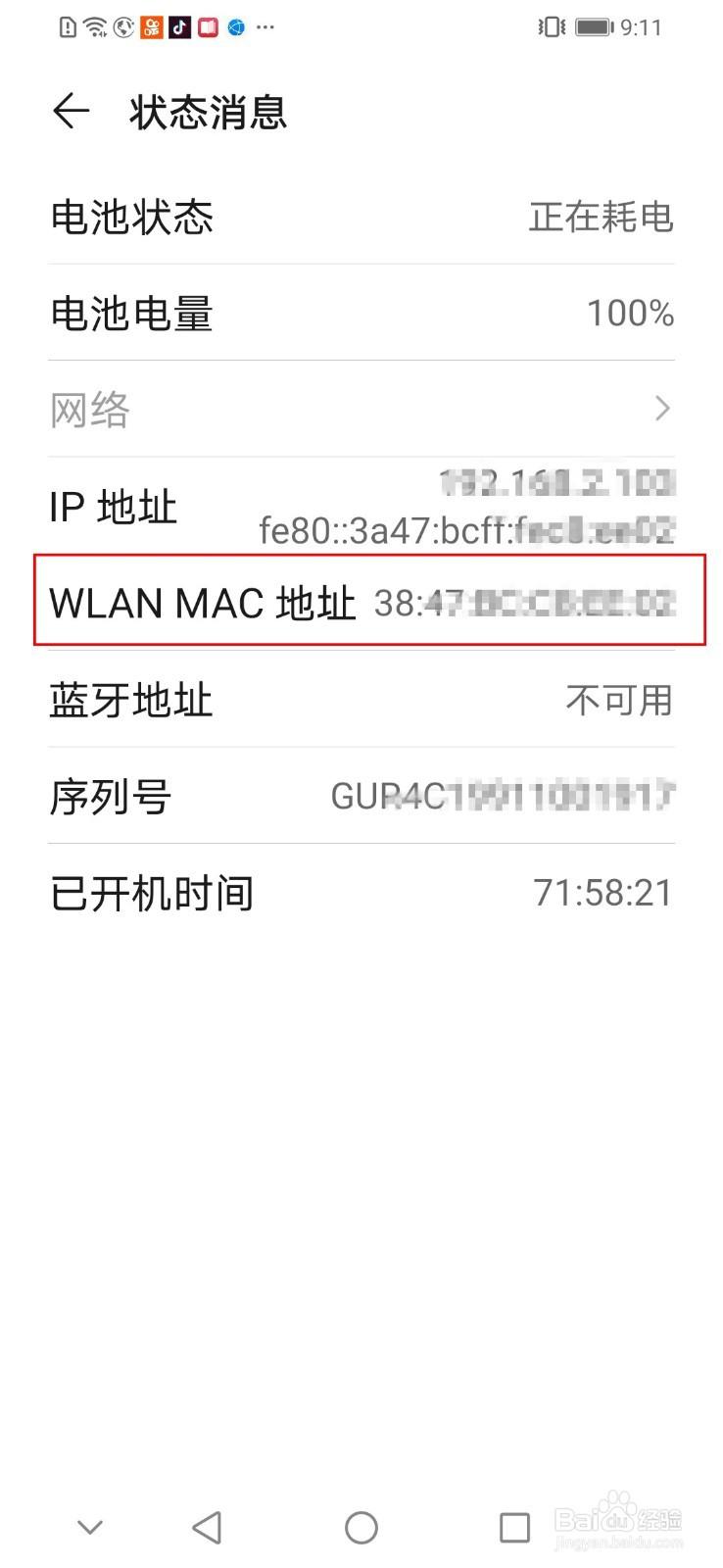 华为Mate10手机如何查看IP地址和mac地址
