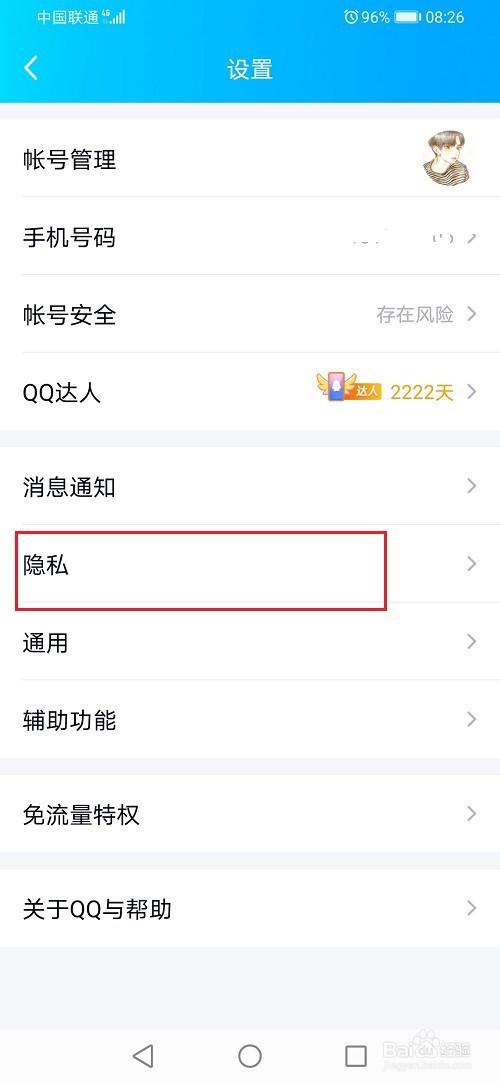 手机qq空间怎么设置禁止别人评论