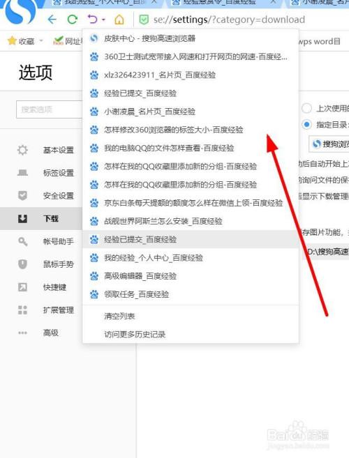 搜狗浏览器记录恢复_搜狗浏览器记录恢复