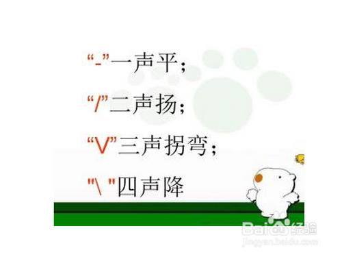 怎样巧记二声和三声的区别 怎么分清拼音4个音调