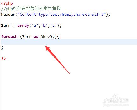 php若何查找数组元素并替代