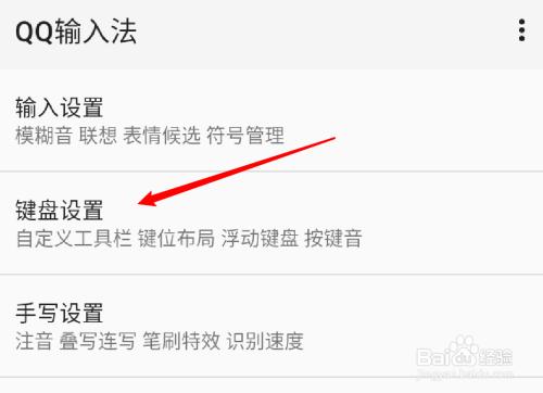 手机QQ输出法怎样显现东西栏的手写功效?