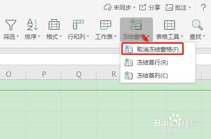 Excel表格A列不見了怎么辦?