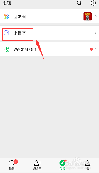 微信小程序入口在哪里,微信小程序怎么进