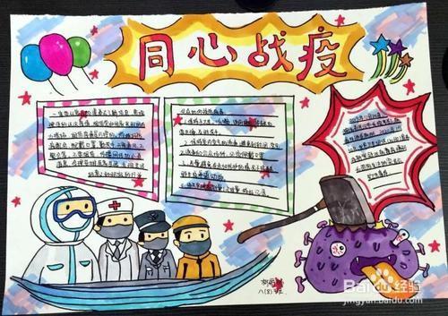 六年级关于抗击疫情手抄报怎么做?