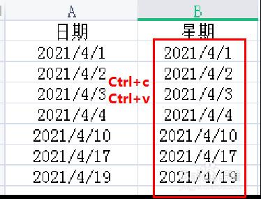 Excel技巧—怎样将日期格式转化为星期...