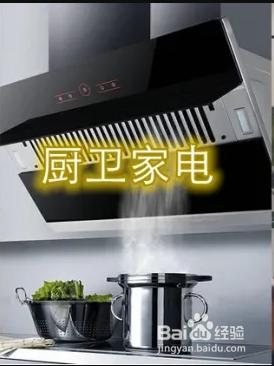 一般厨房空间需要哪些家电
