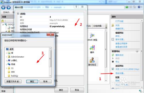 Internet信息服务(IIS)管理器建网站常见问题