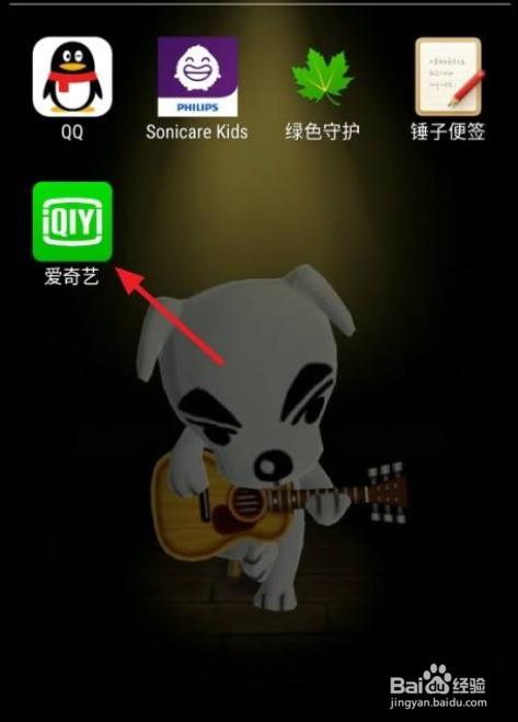 手机版爱奇艺怎么观看电视台直播节目