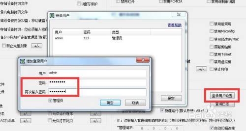 学校机房电脑怎么设置禁止访问某一网站