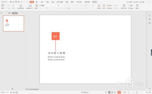 wpsppt中如何进行干练简洁风纯文字排版