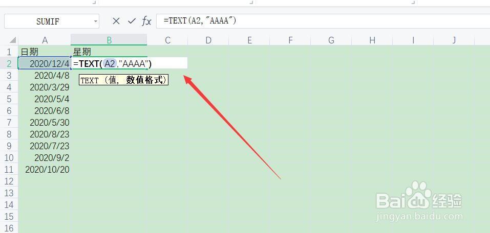 Excel表格中如何快速写出对应的星期?