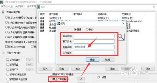 怎么防止格式化磁盘 保护磁盘文件安全方法
