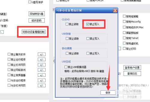电脑怎么禁用DVD光驱刻录功能只允许光驱读取