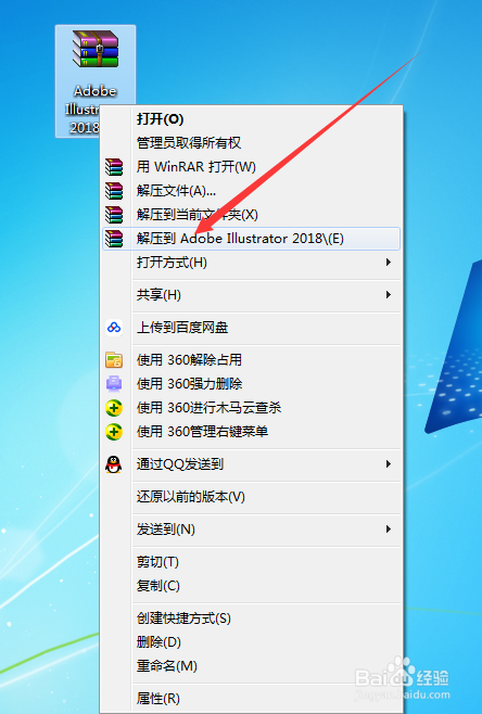 AI软件下载 免费中文版 安装方法