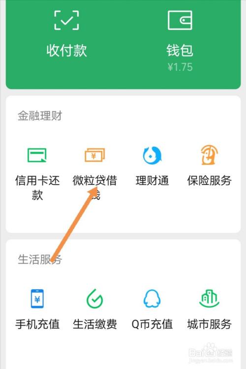 微信借钱功能怎么开通?
