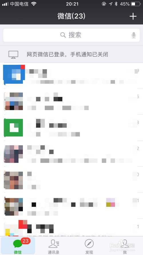 微信如何找以前加入的群聊