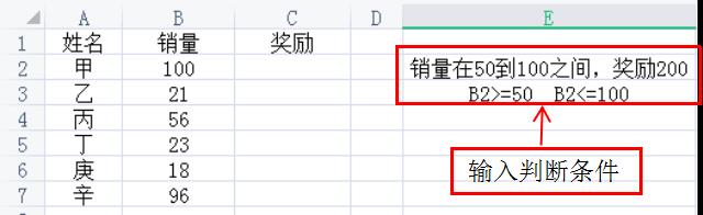 Excel技巧—IF函数怎样进行多条件判断