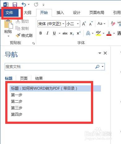 如何将WORD文档转为PDF文档(带目录)
