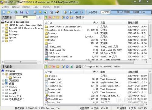 windows 7系统下制作mac os x启动安装U盘方法