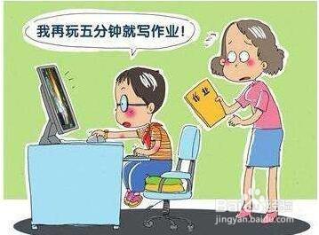 疫情期间待家如何控制孩子上网行为防止沉迷游戏