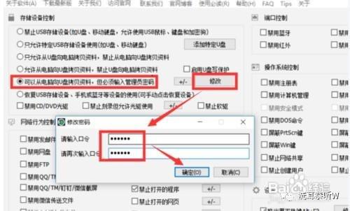 如何防止别人误删U盘文件