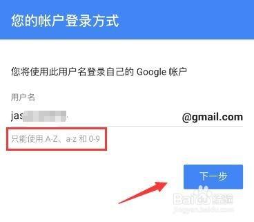 谷歌账号手机无法验证图片