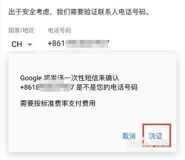 谷歌账号注册手机号无法验证图片
