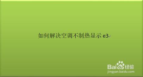 如何解决空调不制热显示e3
