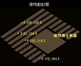 传奇3诺玛5走法图图片