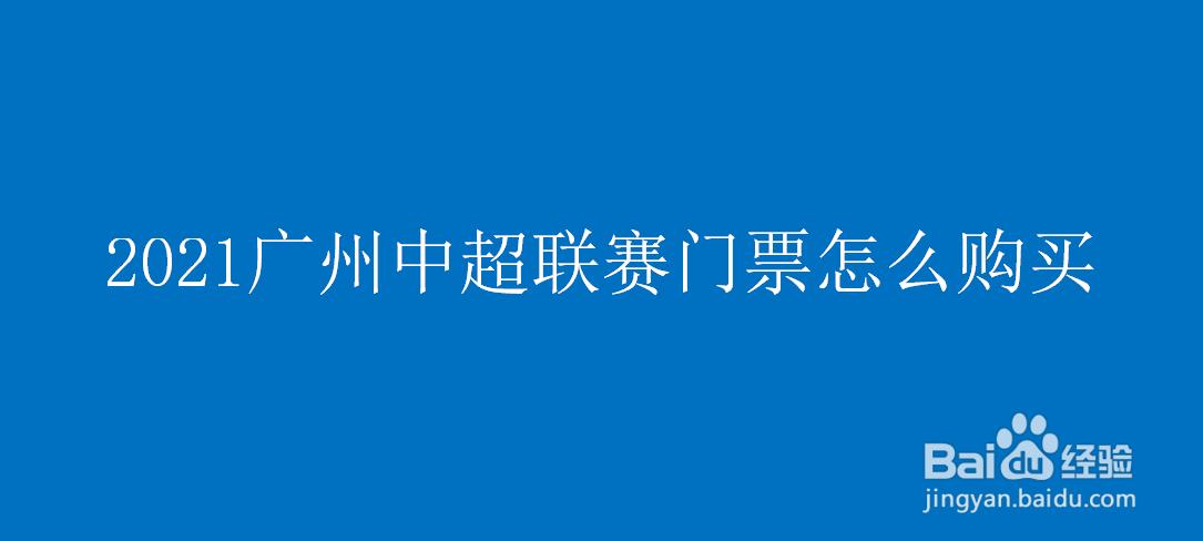 2021广州中超联赛门票怎么购买