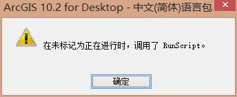 """""""在未标记为正在运行时,调用了RunScript"""" 处理"""