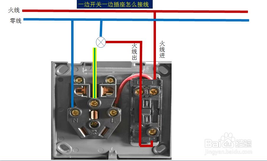 一边开关一边插座怎么接线