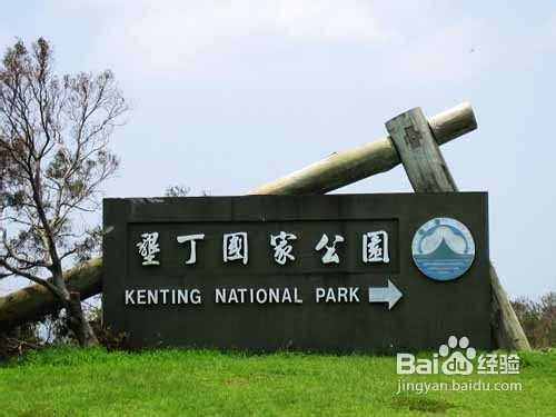 台湾旅游景点资料图片