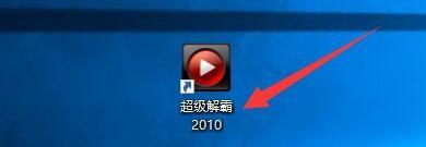 如何设置超级解霸2010截图并复制到剪贴板