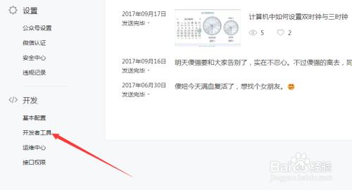 微信公众号如何绑定开发者账号