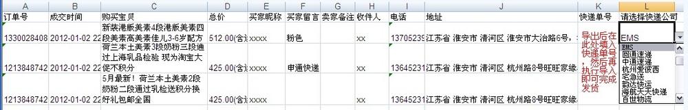 淘宝卖家工具:[2]批量自动填单发货
