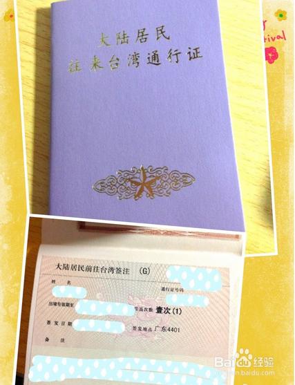 佛山台湾旅游签证图片