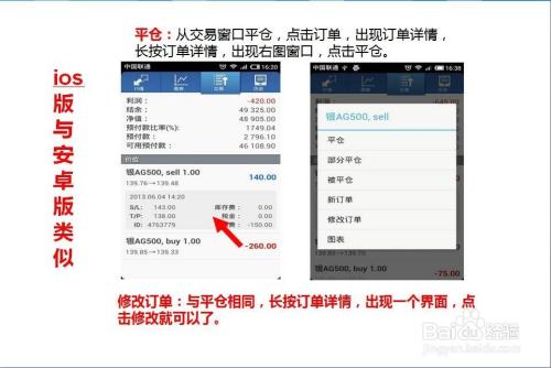 mt4手机版下载图片