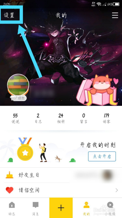 QQ空间app怎么设置照片带空间水印