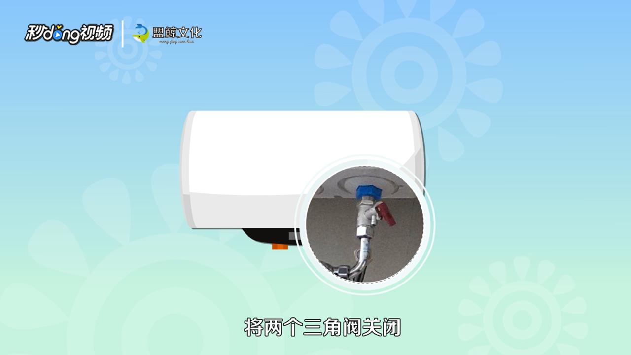 如何清洗热水器