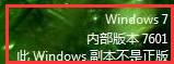 windows7 内部版本7601,此windows副本...
