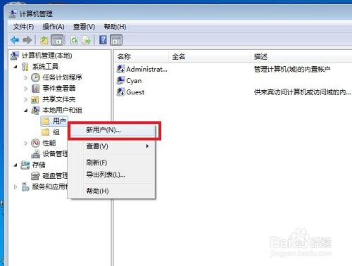 Win7如何设置多用户同时远程登录