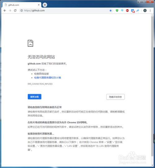 github.com无法打开解决办法