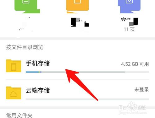 qq保存的文件在哪个文件夹图片