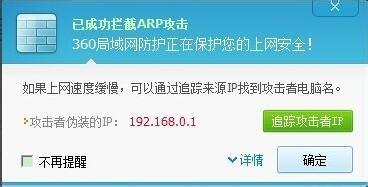 局域网ARP攻击怎么防护 ARP攻击监测防御方法