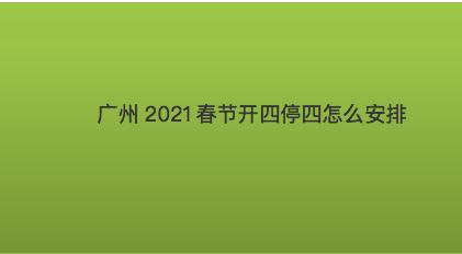 广州2021春节开四停四怎么安排
