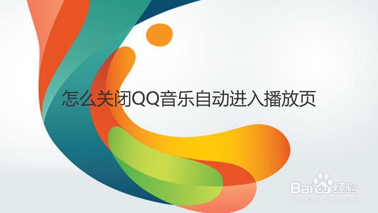 怎么关闭QQ音乐自动进入播放页